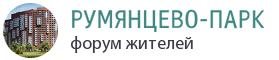 Форум ЖК Румянцево-Парк